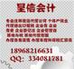 欢迎进入,宁波高新区代理企业注销业务收费呈信会计,高新区%宜宾新闻网,锅炉新闻网