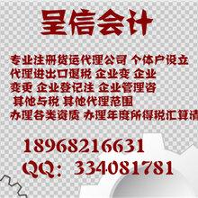 欢迎进入,宁波工商注册公司{呈信会计,呈信会计%鞍山新闻网,锅炉新闻网
