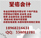 欢迎进入,宁波镇海区代理企业增资变更多少钱↓呈信会计,企业增资变更%洛阳新闻网,