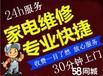 邵阳帅康维修,√技术培训演示大理新闻网