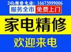 衡阳海尔维修,√守合同重信用企业%鞍山新闻网