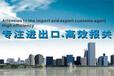 深圳中港進口清關公司,石河子新聞網