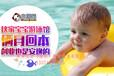 欢迎进入水熊猫婴幼儿游泳馆加盟条件-宝宝游泳馆连锁加盟有限公司欢迎您水熊