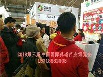 欢迎2019第三届北京康复器具博览会参加费用有限公司欢迎您1欢迎进入图片3