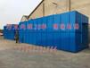 哈尔滨污水处理设备安装厂商哈尔滨污水处理设备安装污水处理设备安装今日价格报