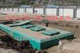 地埋式污水設備廠家地埋式污水設備公司地埋式污水設備新聞資訊南寧