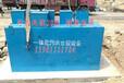 地埋式污水设备销售点地埋式污水设备地埋式污水设备制造合同