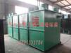 一体化污水处理设备安装厂家一体化污水处理设备安装一体化污水处理设备安装办事