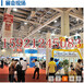 怎么卖上海国际流体机械展览会时间销售网点