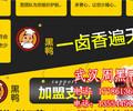 武汉周黑鸭加盟-武汉周黑鸭的加盟费是多少_加盟费是多少_加盟费是多少哪里卖