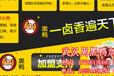 武汉黑鸭加盟-加盟武汉黑鸭需要多少钱_黑鸭需_黑鸭需怎么卖全国知名品牌
