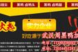 武汉周黑鸭加盟总部-加盟武汉黑鸭需要多少钱_黑鸭需_武汉部-加盟批发商制造厂家