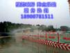 漳州围挡喷淋降尘装置∶漳州围墙喷雾降尘系统
