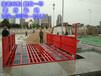漳州工地洗车平台#漳州工地渣土车洗车平台
