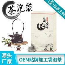 袋泡茶oem袋泡茶代加工廠玫瑰荷葉茶袋泡茶oem代加工