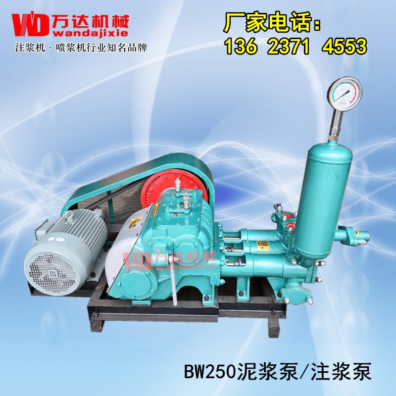 周口地基加固BW250注浆机(水泥注浆泵)