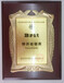 厂家牌匾定制金箔木托授权牌荣誉牌证书奖牌制作木质牌订做