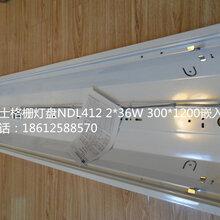 雷士格栅灯盘NDL412236W3001200嵌入式日光灯办公照明图片