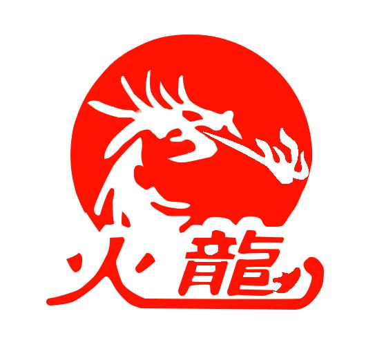 广州火龙焊接设备有限公司