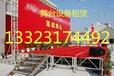 滄州舞臺設備租賃-滄州顯示屏租賃-滄州慶典會展設備租賃