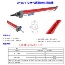 供应QP-ES-I气源型静电消除器离子风棒图片