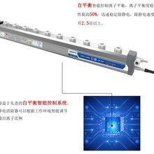 供应液晶显示屏生产线防静电离子风棒QP-S35A智能型离子棒风棒图片