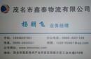 四川省到華南地區大型不銹鋼槽罐車物流圖片