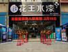 中国水漆品牌,十大涂料品牌,花王水漆诚招代理