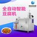 旭众商用豆腐机全自动豆浆机不锈钢煮浆机厂家直销