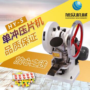 辽宁商用小型单冲压片机旋转式压片机厂家直销