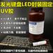 薄膜键盘LED封装UV胶水薄膜开关LED保护包封UV胶PET柔性线软电路LED粘接固定