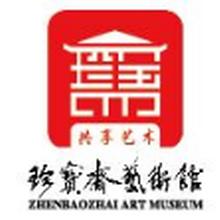 珍宝斋艺术馆国内首家艺术品金融资产化示范单位