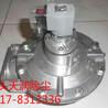 上海天润厂家直销电磁脉冲阀脉冲阀设备