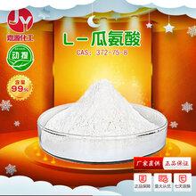 现货L-瓜氨酸CAS:372-75-8动物提取营养强化提高免疫厂家食品级含量99%白粉末发货快