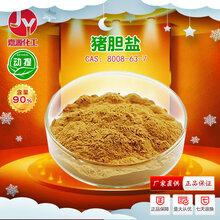 猪胆盐8008-63-7原粉现货猪胆动提人工牛磺胆酸钠黄褐粉状含量90%全国发货速度快