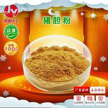 猪胆粉原料现货猪苦胆提取止咳平喘黄褐粉状含量100%价格优惠可零售全国发货