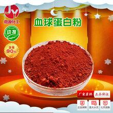 血球蛋白粉原粉现货饲料级添加剂粗蛋白铁元母猪饲料提高泌乳力价格优惠可零售