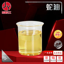 纯蛇油成分(含12种脂肪酸)生产厂家现货日化级护肤品抗菌消炎祛痘黄色液体99%含量
