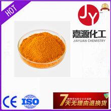 玉米黄质144-68-3广州原料现货厂家直销含量50%HPLC