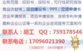 谁知道郑州哪里写可行性研究报告写的专业?写可行性研究报告多少钱?