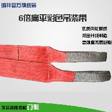 长期供应模具2吨吊装带起重吊带成套索具扁平工业吊装带图片