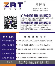 移动辐射检测电磁辐射检测广东辐射检测公司图片