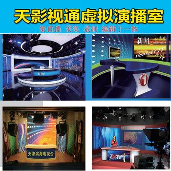 三維虛擬演播室新聞電視臺欄目主播摳像人物動態背景AE模板