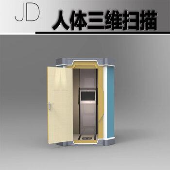 供應精迪3d高速人體全身掃描