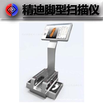 隴南精迪足型掃描測量儀器,足部掃描測量儀器
