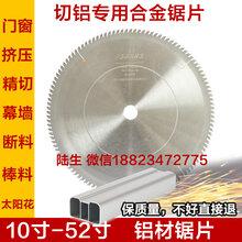 鋁合金鋸片多少錢一張,切鋁合金鋸片8-52寸大尺寸定制圖片