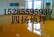 貴州地坪漆公司廠家施工