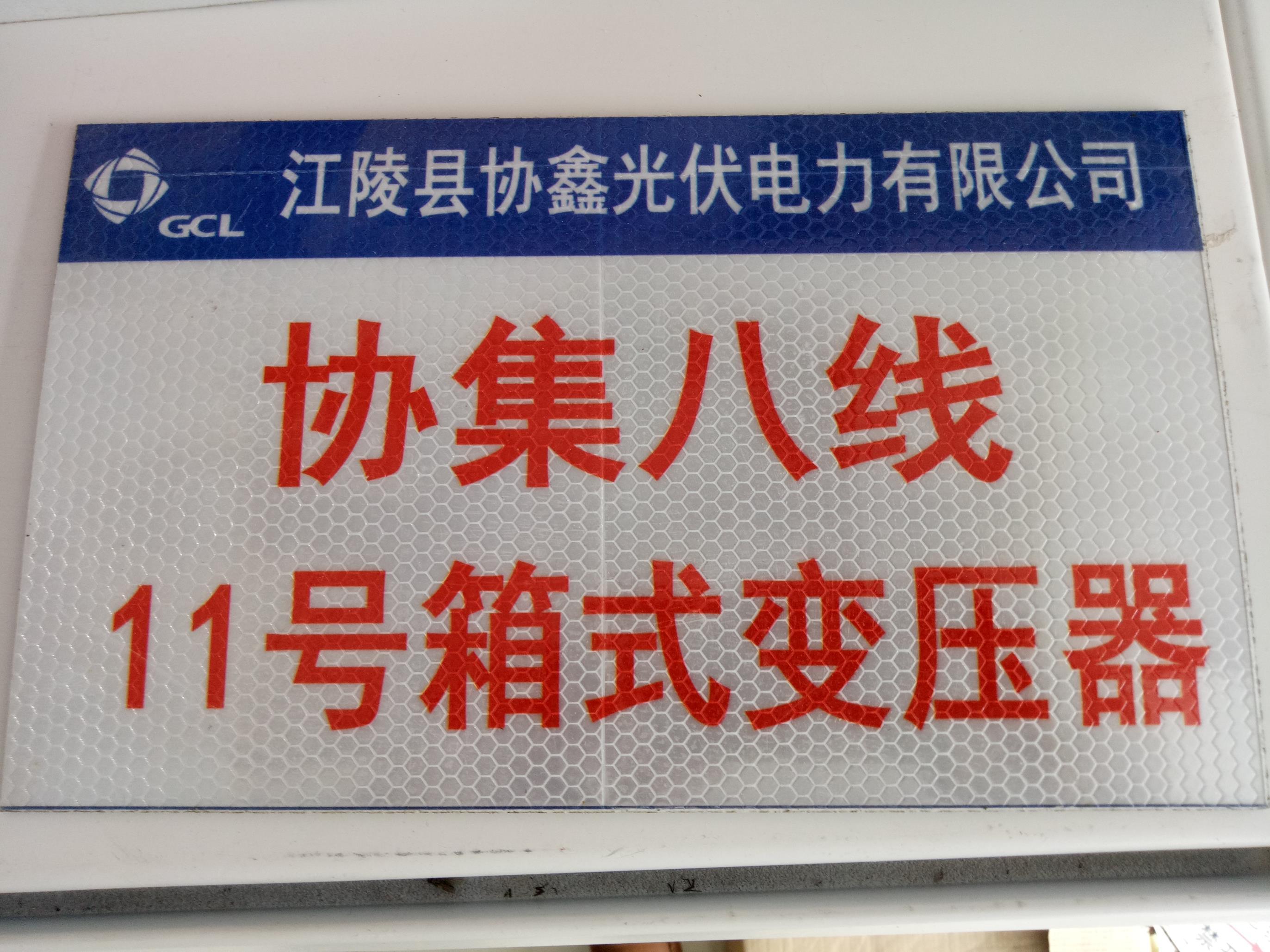 工地安全标识标牌
