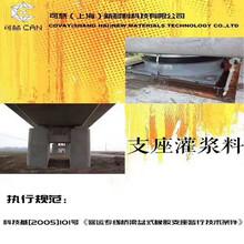 广州桥梁支座灌浆料价格--可慧图片
