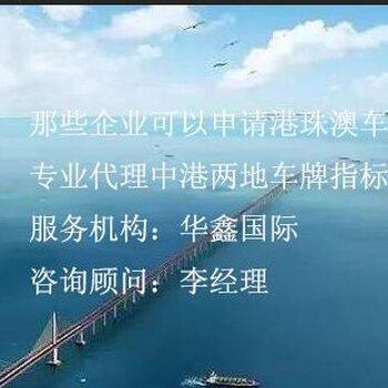 港珠澳大桥FV车牌与深圳湾FV车牌哪个办理门槛比较低,价格走势如